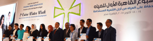 Cairo Water Week 2019