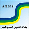 L'Agence du Bassin Hydraulique du Sebou partenaire